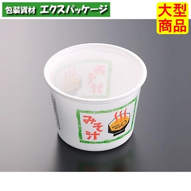 CFカップ 95-270 味噌汁 身 2000入 43497 ケース販売 大型商品 取り寄せ品 中央化学