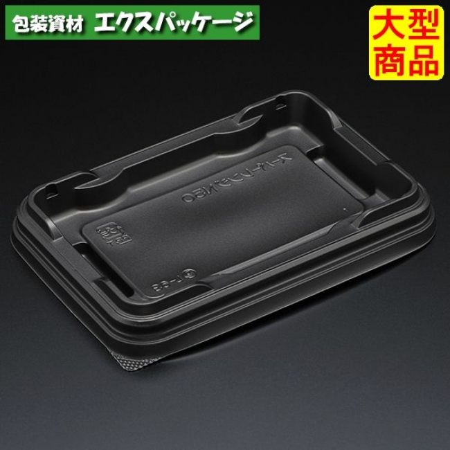 【スミ】 スーパーレンジ N50 B(黒) 本体のみ 1200枚入 8N05103 Vol.22P98 【ケース販売】