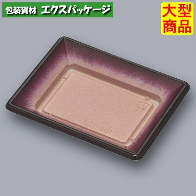 豊皿 150-120H 志野茶 本体のみ 1200枚 0549533 ケース販売 大型商品 取り寄せ品 福助工業