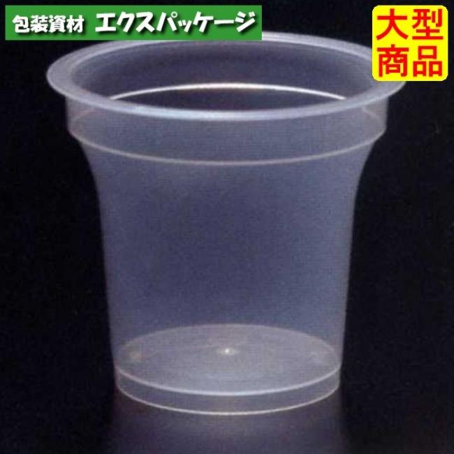 デザートカップ PP PP71-120ソル 601594 1500個入 ケース販売 大型商品 取り寄せ品 シンギ