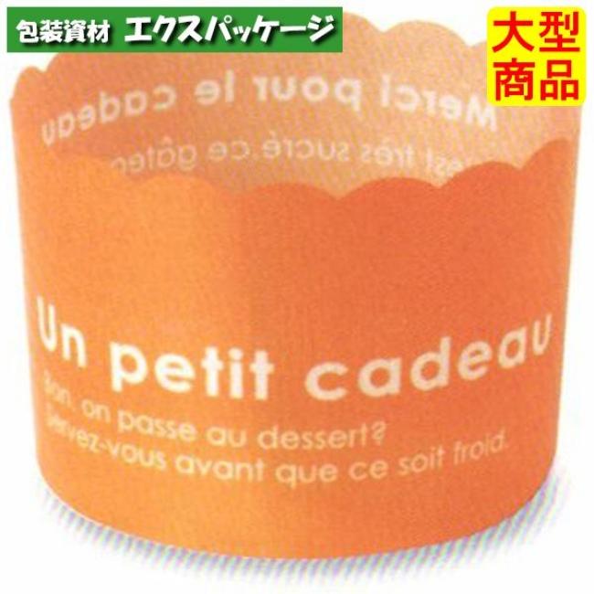 カラーマフィン オレンジ CK43 2644013 2000枚入 ケース販売 大型商品 取り寄せ品 天満紙器
