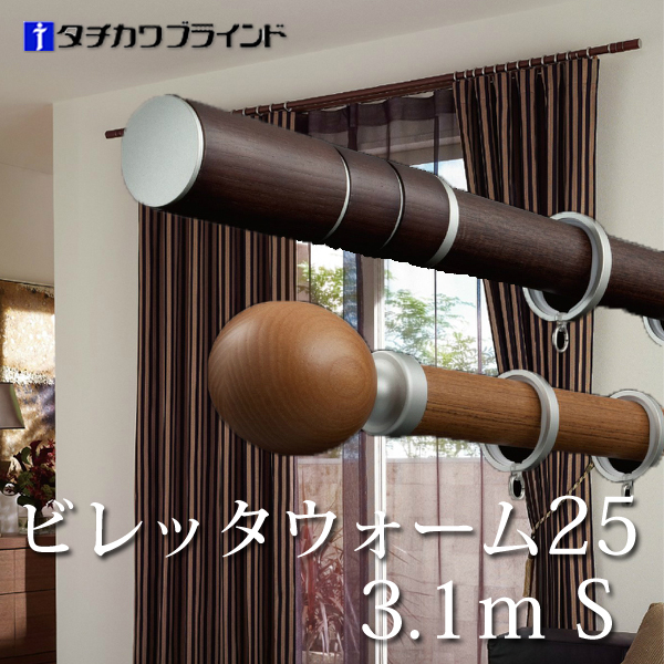 日本製 タチカワブラインド ビレッタウォーム25 3.1mシングル YLフィニアル カーテンレール