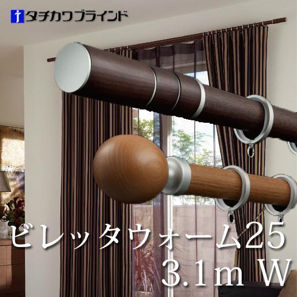 日本製 タチカワブラインド ビレッタウォーム25 3.1mダブル YSフィニアル カーテンレール