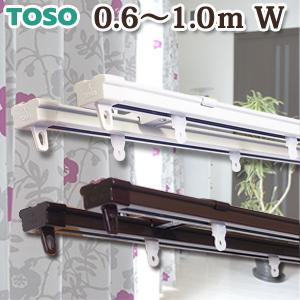 いつでも送料無料 伸縮タイプのベーシックなカーテンレール 有名メーカー TOSO 百貨店 製です トーソー ホワイト 0.6~1.0mダブル 伸縮カーテンレール ブラウン