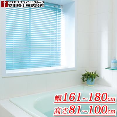 【代引不可】激安 日本製 浴室ブラインドオーダー 【幅161cm~180cm×高さ81cm~100cm】  SS10P02dec12