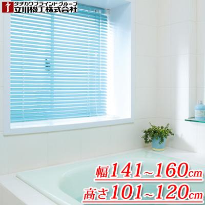 【代引不可】激安 日本製 浴室ブラインドオーダー 【幅141cm~160cm×高さ101cm~120cm】 SS10P02dec12