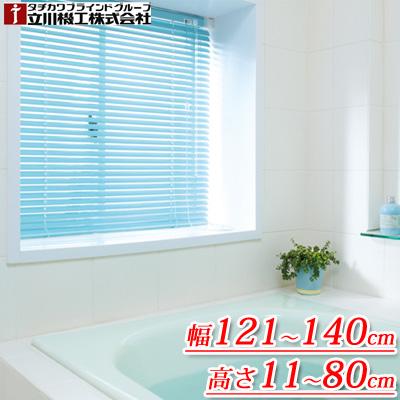 【代引不可】激安 日本製 浴室ブラインドオーダー 【幅121cm~140cm×高さ11cm~80cm】  SS10P02dec12