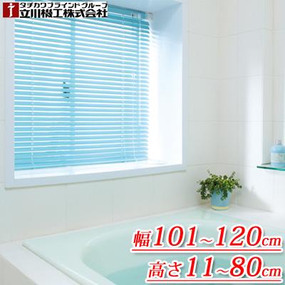 """送料無料 サビにくく お風呂で使う突っ張りタイプのアルミブラインド """"タチカワブラインド""""グループ会社の立川機工製 代引不可 幅101cm~120cm×高さ11cm~80cm 日本製 激安 浴室ブラインドオーダー 定番 価格交渉OK送料無料 SS10P02dec12"""