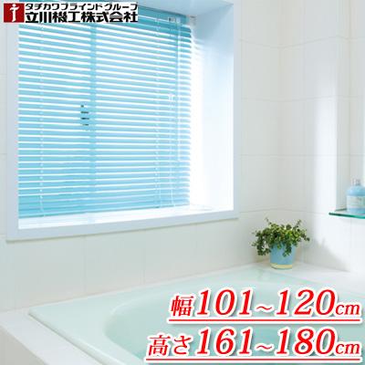 【代引不可】激安 日本製 浴室ブラインドオーダー 【幅101cm~120cm×高さ161cm~180cm】  SS10P02dec12