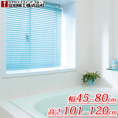 """送料無料 サビにくく お風呂で使う突っ張りタイプのアルミブラインド """"タチカワブラインド""""グループ会社の立川機工製 代引不可 定番の人気シリーズPOINT(ポイント)入荷 日本製 激安 SS10P02dec12 日本メーカー新品 浴室ブラインドオーダー 幅45cm~80cm×高さ101cm~120cm"""