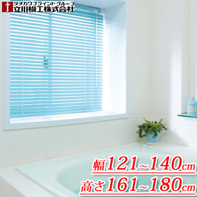 【代引不可】激安 日本製 浴室ブラインドオーダー 【幅121cm~140cm×高さ161cm~180cm】  SS10P02dec12