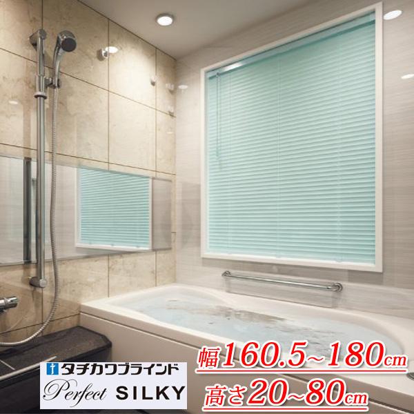 パーフェストシルキー 浴室ブラインド ノンビス 【幅160.5cm~180cm×高さ20cm~80cm】