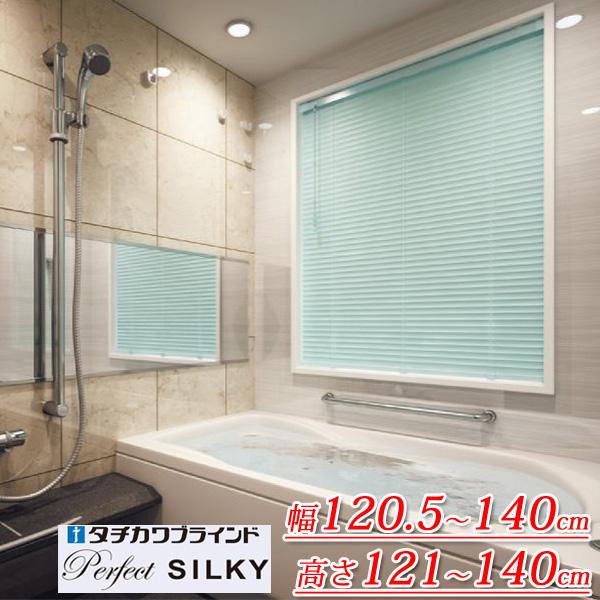 パーフェストシルキー 浴室ブラインド ノンビス 【幅120.5cm~140cm×高さ121cm~140cm】