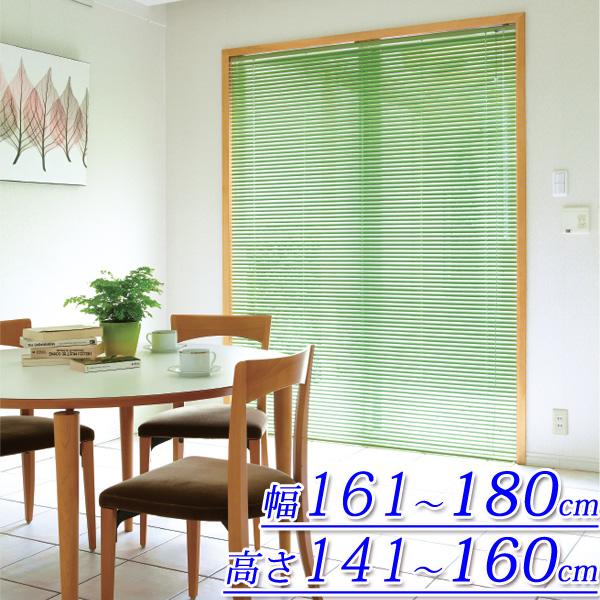 【代引不可】日本製 アルミブラインドオーダー(標準タイプ) 【幅161cm~180cm×高さ141cm~160cm】