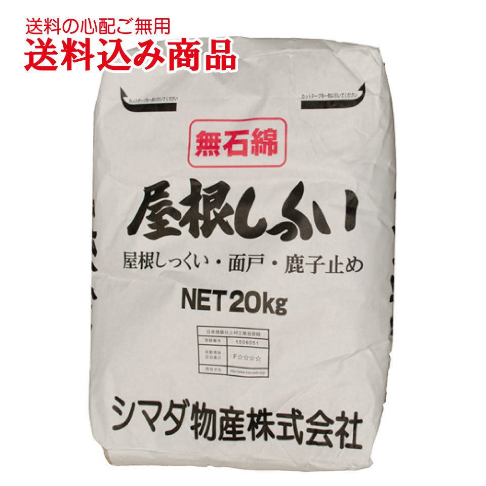 シマダ物産 シマダの屋根しっくい白 20kg