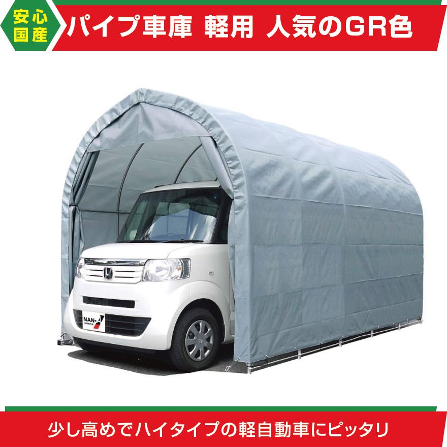 パイプ車庫 軽用 埋込み式車庫 幅2.5m×奥行4.0m×高さ2.5m GR色 1台用パイプ車庫送料無料 DIY
