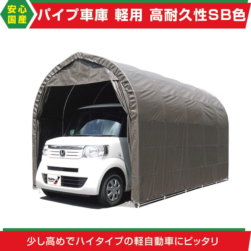 パイプ車庫 軽用 埋込み式車庫 幅2.5m×奥行4.0m×高さ2.5m SB色 1台用パイプ車庫送料無料 DIY