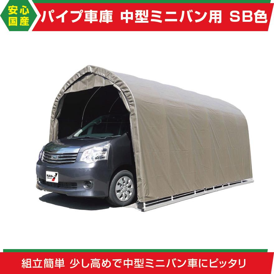 パイプ車庫 中型BOX用 ベース式車庫 幅2.7m×奥行4.8m×高さ2.5m SB色 1台用パイプ車庫送料無料 DIY
