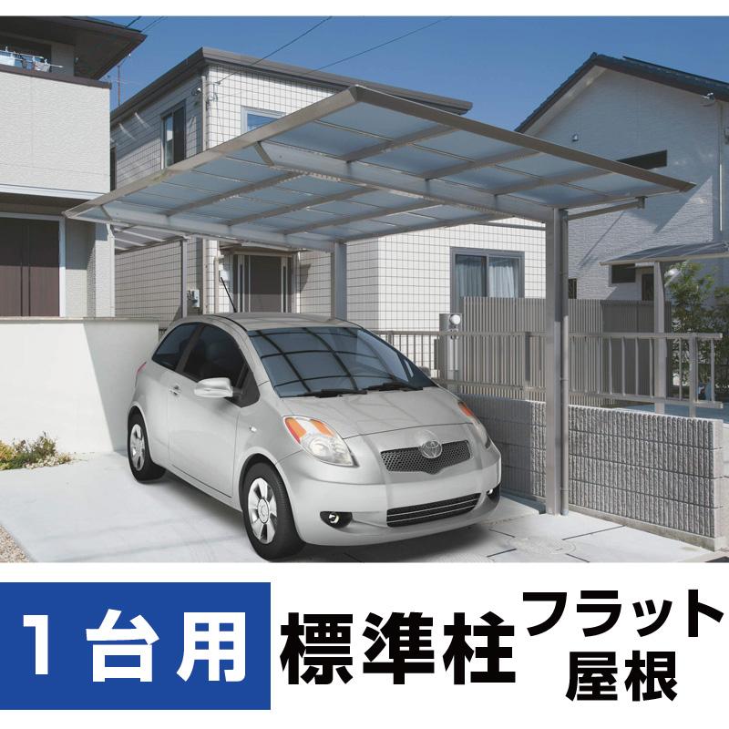 1台用フラット屋根カーポート 間口3112mm×奥行4950mm×最大高さ2529mm ポリカ屋根 フラットポート3150 安心の日本製 DIY 送料無料