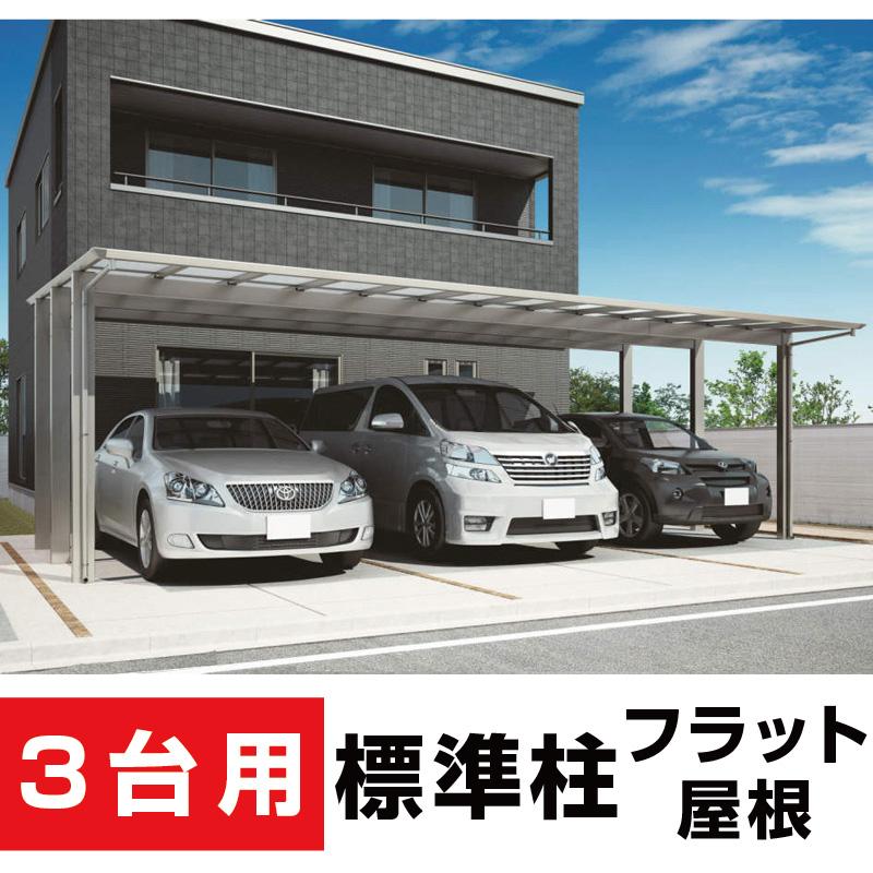 3台用フラット屋根カーポート 間口7316mm×奥行5020mm×最大高さ2790mm ポリカ屋根 フラットポート7350 安心の日本製 DIY 送料無料