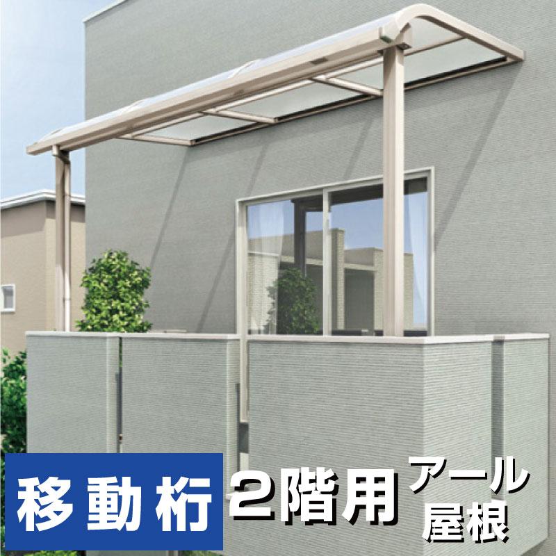 超可爱 グラン 柱前後左右移動OK 2階用 バルコニーテラスR屋根タイプ 国内メーカー 間口3040mm×出幅6尺1775mm×高さ2500mm 送料無料:エクステリアストック ポリカ 格安-エクステリア・ガーデンファニチャー