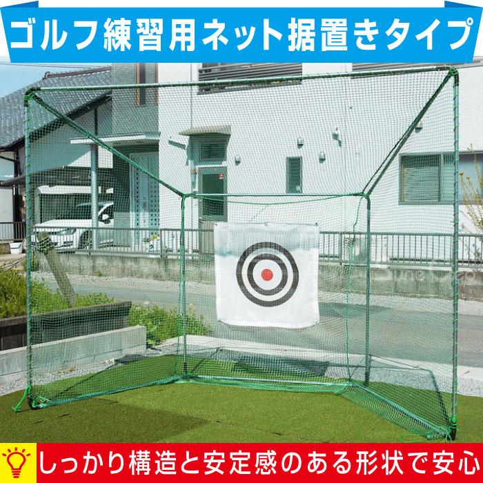 ゴルフ練習用ネット据置きタイプ 間口約305cm×奥行約142cm×高さ約242cm 取付しやすい一体縫製 消音標的付き 安心の日本製 送料無料