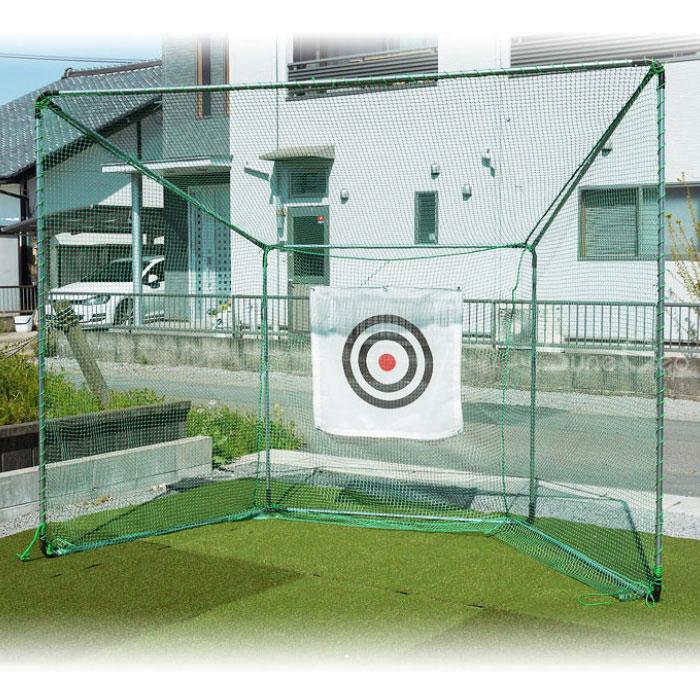 【期間限定セール】ゴルフ練習用ネット据置きタイプ 間口約305cm×奥行約142cm×高さ約242cm 取付しやすい一体縫製 消音標的付き 安心の日本製 送料無料