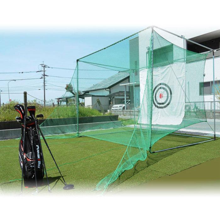 大型ゴルフ練習用ネット据置きタイプ 間口約310cm×奥行約246cm×高さ約240cm 返球機能 シャンク防止ネット 消音標的付き 日本製 送料無料