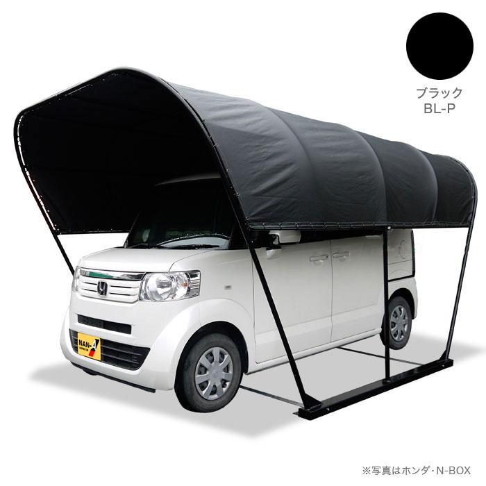 パイプ車庫 幅2.5m奥行4m高さ2.1mベース式テントカーポート 風に強いキャノピー形(角型) ブラック色PVCターポリン生地 法人個人送料無料