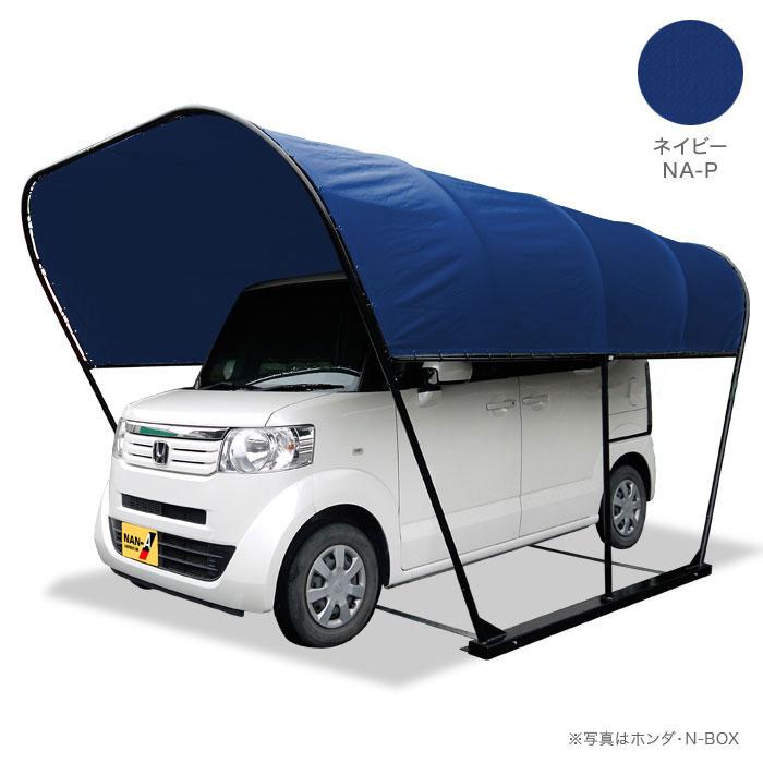パイプ車庫 幅2.5m奥行4m高さ2.1mベース式テントカーポート 風に強いキャノピー形(角型) ネイビー色PVCターポリン生地 法人個人送料無料