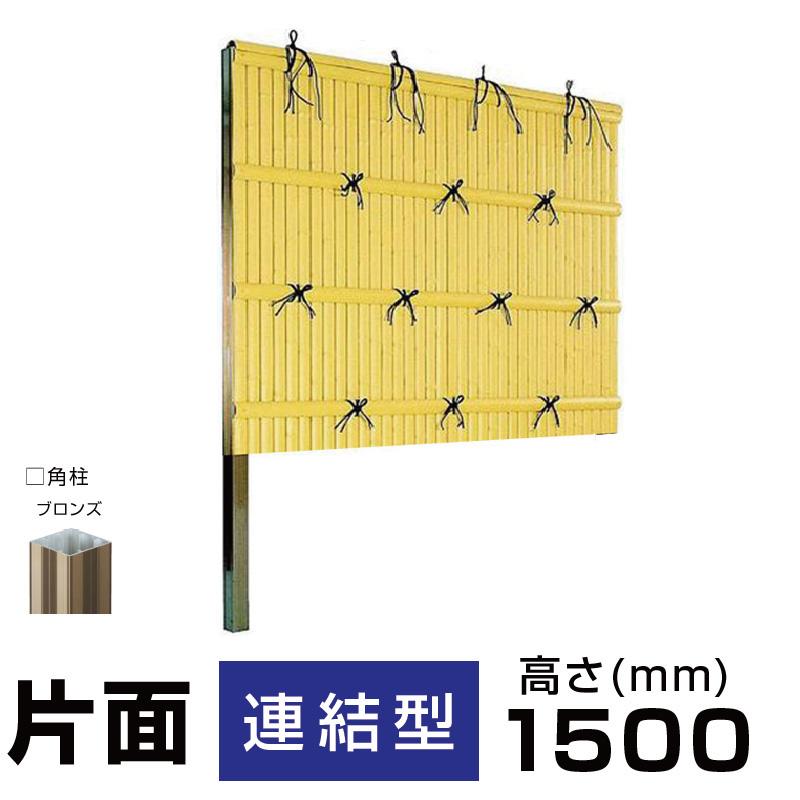 建仁寺垣B型(柱隠しタイプ)人工竹垣組立てセットW(幅)1800mm×H(高さ)1500mm(片面連結型)送料無料 格安 竹フェンス 竹垣