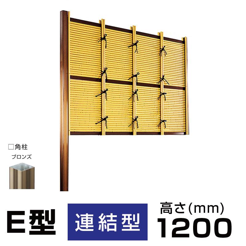 みす垣E型(柱見せタイプ)人工竹垣組立てセットW(幅)1860mm H(高さ)1200mm(連結型)送料無料 格安 竹フェンス 竹垣