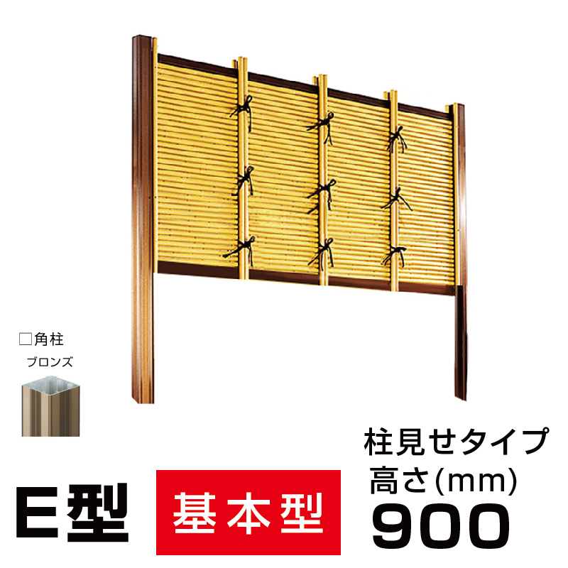 みす垣E型(柱見せタイプ)人工竹垣組立てセットW(幅)1920mmH(高さ)900mm 送料無料 格安 竹フェンス 竹垣