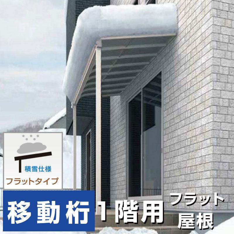 フラット屋根タイプテラス 間口4.0間7310mm×出幅7尺2070mm×高さ2600mm 1階用 移動桁仕様 積雪50cm対応 安心の国内メーカー 格安 送料無料 F1IYbvgos