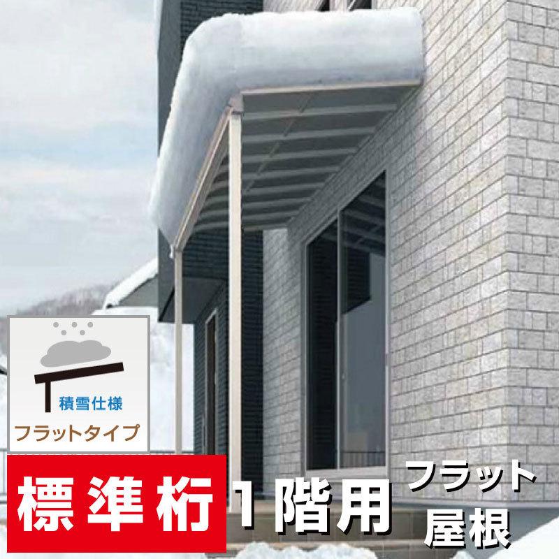 フラット屋根タイプテラス 間口1.0間1850mm×出幅9尺2675mm×高さ2500mm 1階用 標準桁仕様 積雪50cm対応 安心の国内メーカー 格安 送料無料