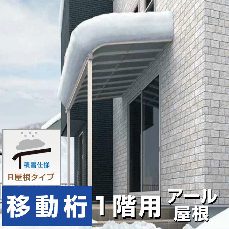 R屋根タイプテラス 間口2.0間3670mm×出幅8尺2370mm×高さ2600mm 1階用 移動桁仕様 積雪50cm対応 安心の国内メーカー 格安 送料無料 R1IYkyuas