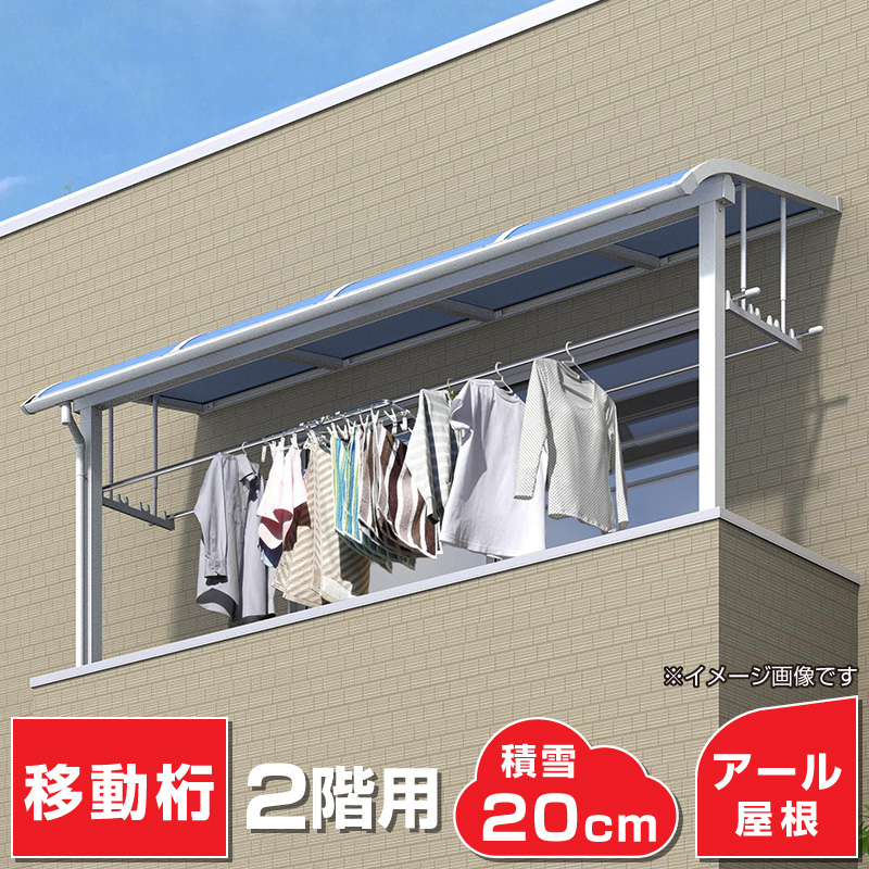 R屋根タイプテラス 2階用 間口4.0間7310mm×出幅3尺870mm×高さ2300mm 移動桁仕様 安心の国内メーカー 安心の国内メーカー 格安 送料無料 R2Itemzrw