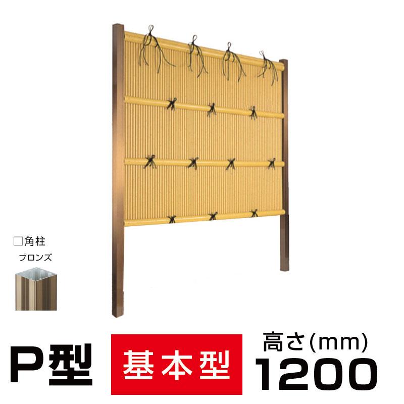 縦みす垣P型 W(幅)1920mm H(高さ)1200mm (柱見せタイプ)人工竹垣組立てセット送料無料 格安 竹フェンス 竹垣