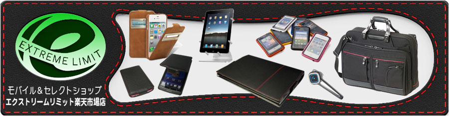 エクストリームリミット楽天市場店:モバイルPC用やスマホ用各機種専用ケースの企画製作・販売をしています