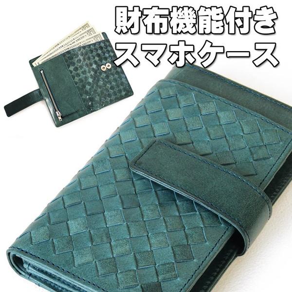 スマホケース 財布付き iPhoneケース 全機種対応 折財布 小銭入れ付き
