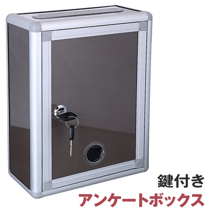 壁掛け対応 日時指定 多目的アルミ製BOX 鍵付き 安心の鍵付ボックス 推奨 アンケートボックス 募金箱 投票箱 投函箱 安心の鍵付BOX 幅22cm 高さ29cm 多目的アルミ製ボックス 奥行き11cm 応募箱 意見箱