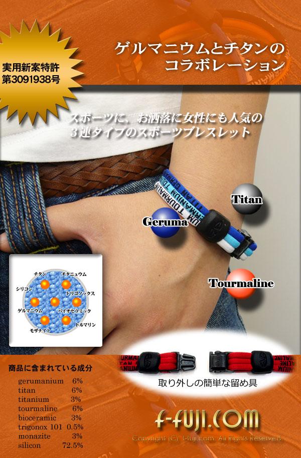 ゲルマチタン bracelet-3-type sport bracelet, germanium, titanium, fashion and discount spr02P05Apr13KY