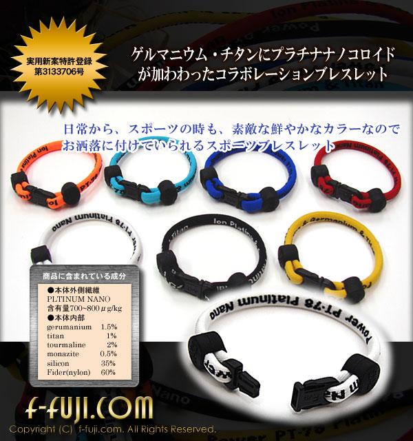 ゲルマチタン colloidal Platinum bracelet, sport bracelet, germanium and titanium, tourmaline and discount spr02P05Apr13KY