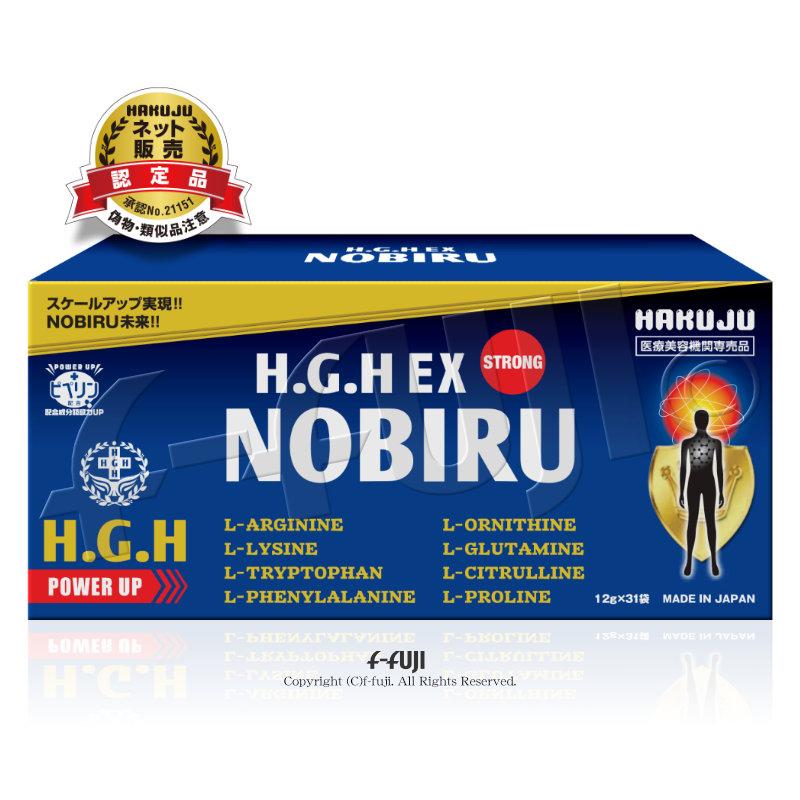 限定クーポン有 H.G.H EX NOBIRU (1箱10.5g×31袋) FUJIX 身長促進 ピペリン配合で吸収率UP 成長ホルモン分泌促進 アミノ酸バランス配合 HGH協会認定品 HGH サプリメント 送料無料