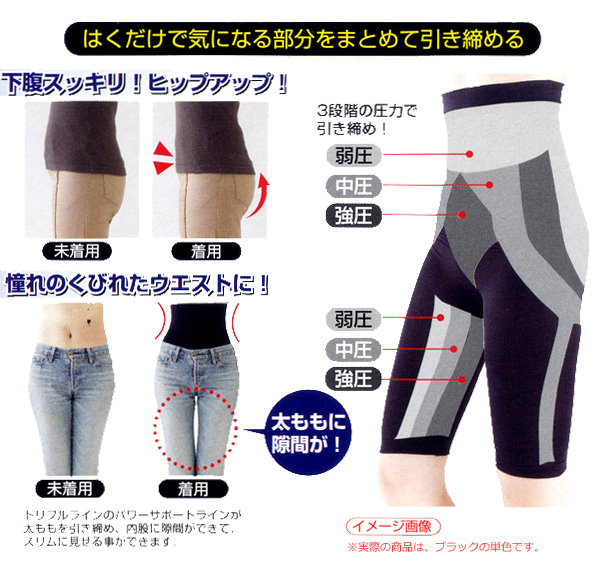 「허벅지 틈새 깨끗이 슬림 스패츠 하이웨이스트 타입」02 P03Dec16
