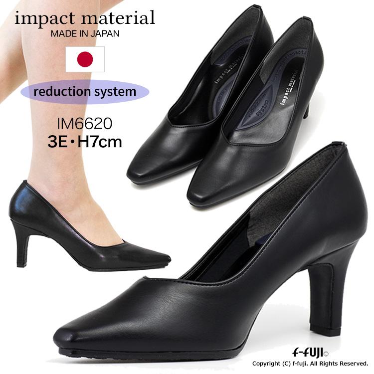 売店 日本の靴職人が手作り インソールに衝撃吸収素材を使用した履いて楽な美脚パンプスブラック オフィス 2020 新作 フォーマル 快適美脚 パンプス impact material サイズ交換OK IM-6620 送料無料 ブラック 日本製 レディース インパクトマテリアル ヒール7cm