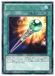 유희왕초록 원더・wand(R)(GENF-JP045)