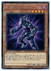 遊戯王 V HERO LVP2-JP025 ヴァイオン ギフ_包装 R 爆買い新作