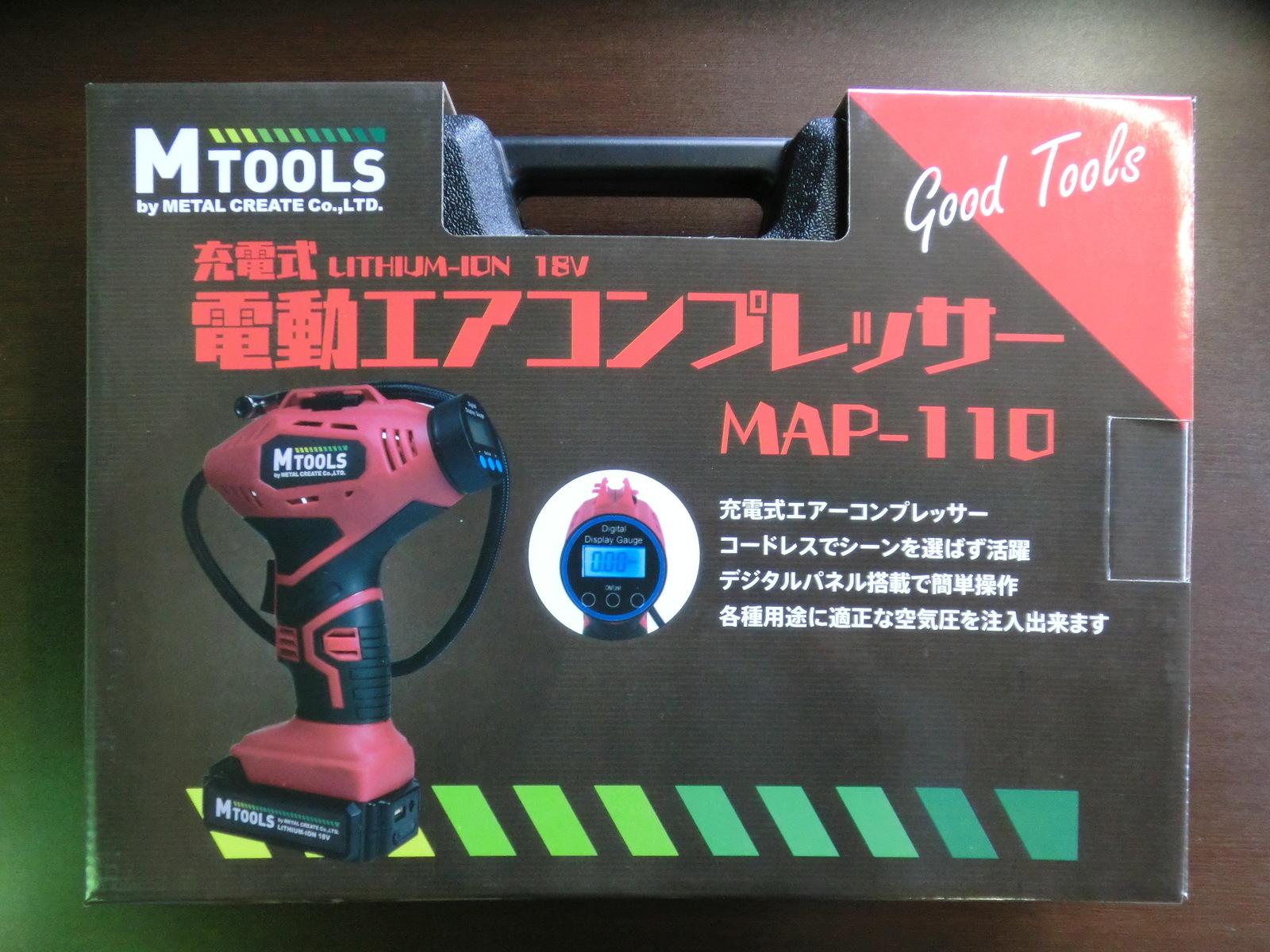 充電式電動エアーコンプレッサー(空気入用)MAP-110コードレスでシーンを選ばす活躍します!デジタルパネル搭載で簡単操作!