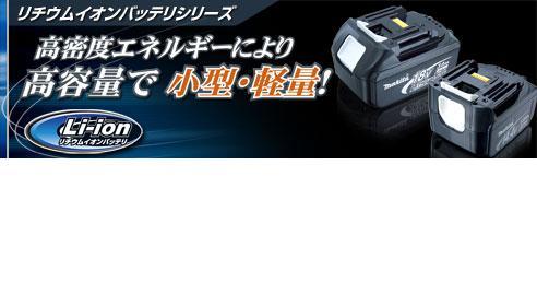 マキタ リチウムイオンバッテリ適応充電器 DC18RC